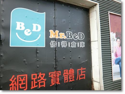 台北傢俱街介紹-倍得先生