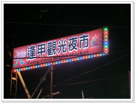台中民宿推薦-逢甲**