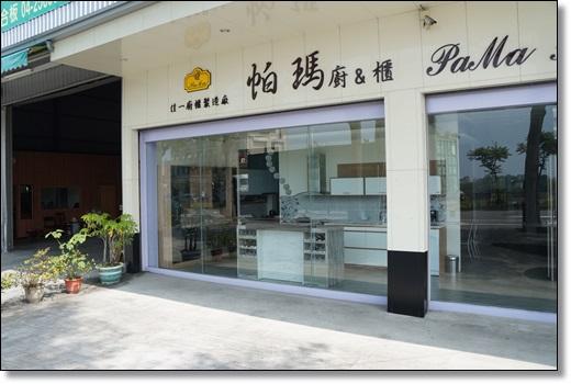 台中廚具工廠直營-帕瑪系統家具