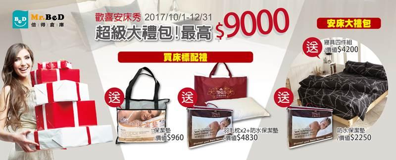 20171001倍得-安床秀banner1264X510